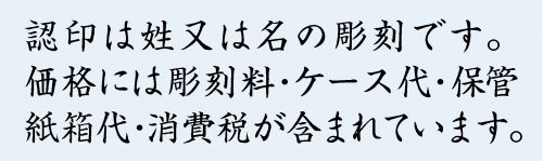 2019-07-21 認印は姓又は名