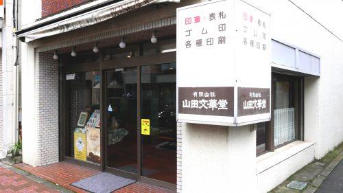 立川市はんこのお店